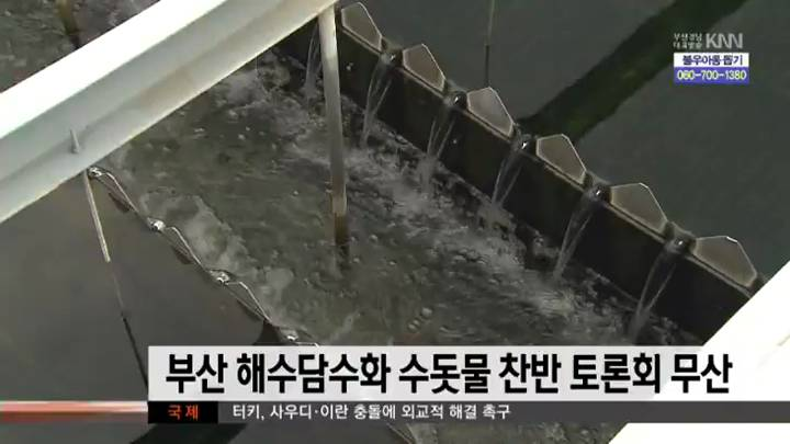 부산 해수담수화 수돗물 찬반 토론회 무산