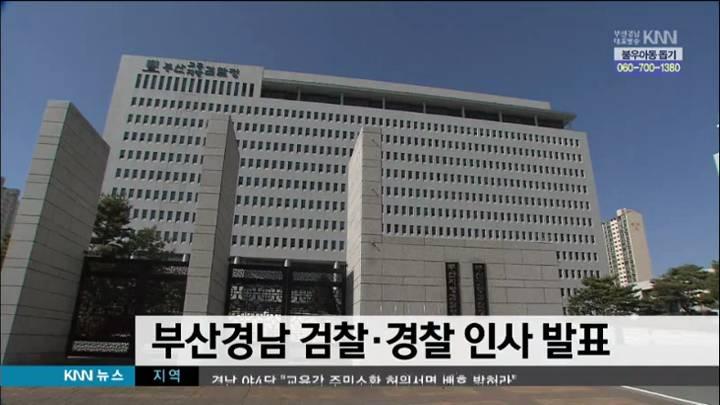 부산*경남 검찰, 경찰 인사 발표