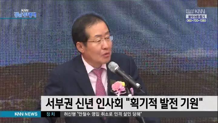 """서부권 신년 인사회 """"획기적 발전 기원"""""""
