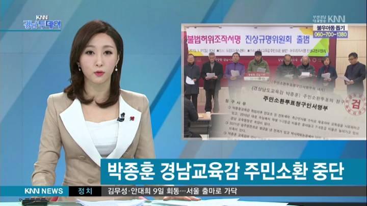 박교육감 주민소환 중단, 홍지사 소환은 속도(리)
