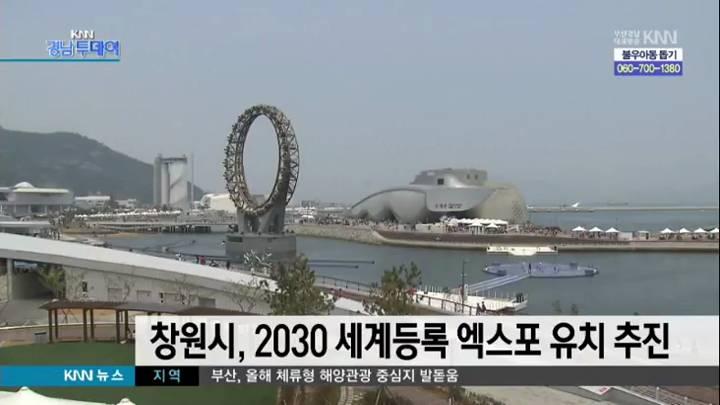창원 2030 세계등록 엑스포 유치 추진