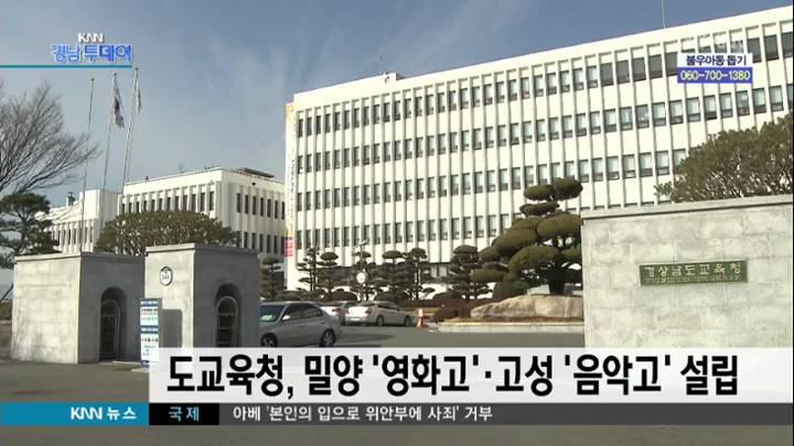 도교육청 밀양 '영화고',고성에 '음악고'설립