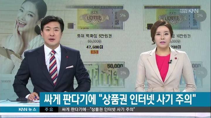 '싼 상품권' 사기 주의, 3억 9천만원 피해
