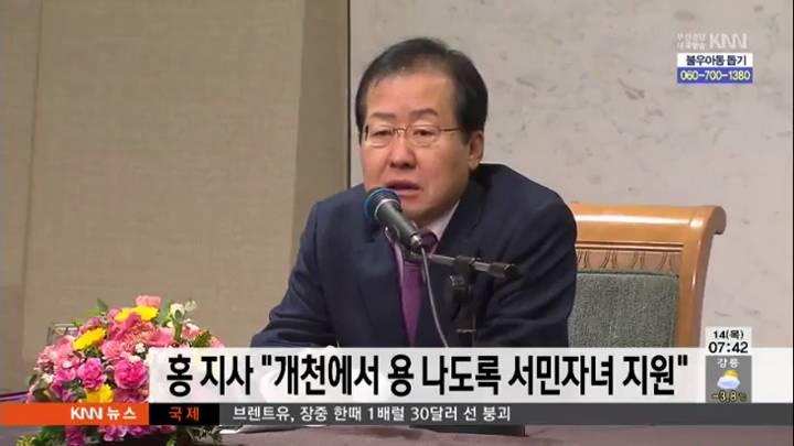 """홍지사,"""" 개천에서 용 나도록 서민자녀 지원"""""""