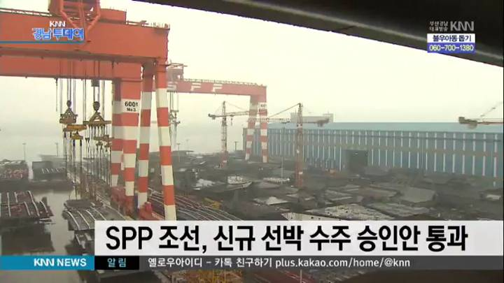 SPP 조선,신규 선박 수주 승인안 통과(사천)