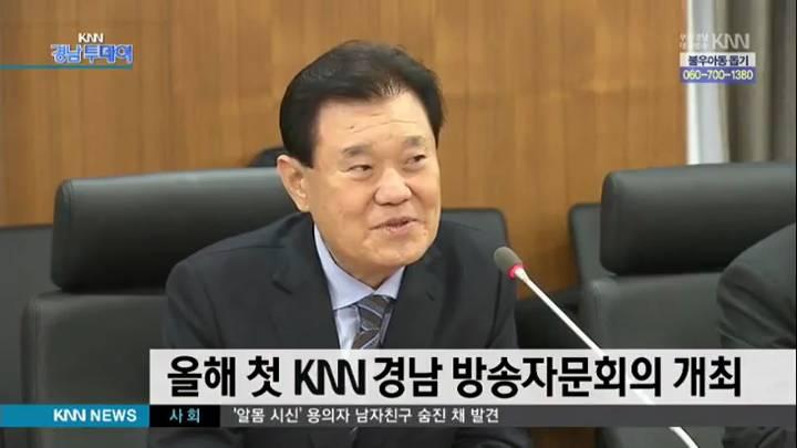 올해 첫 KNN 경남방송자문회의 열려