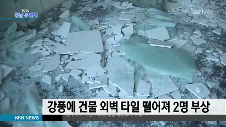 강풍에 건물 외벽 타일 떨어져 2명 부상