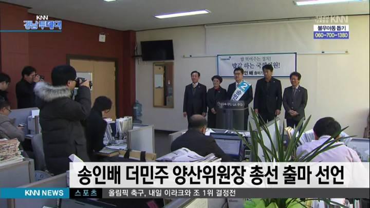 송인배 더민주양산위원장 국회의원 출마 선언