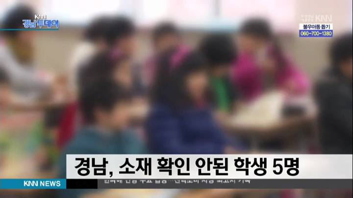 경남지역 소재확인 안된 학생 5명