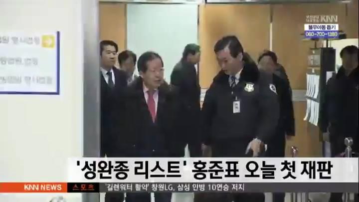 '성완종 리스트' 홍준표 오늘 첫 재판 출석