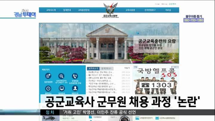 공군교육사 군무원 채용 과정 '논란'