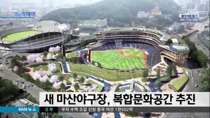 새마산야구장 복합문화공간으로 추진