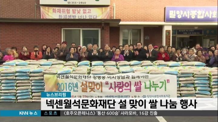 넥센월석문화재단 설 맞이 쌀 나눔 행사