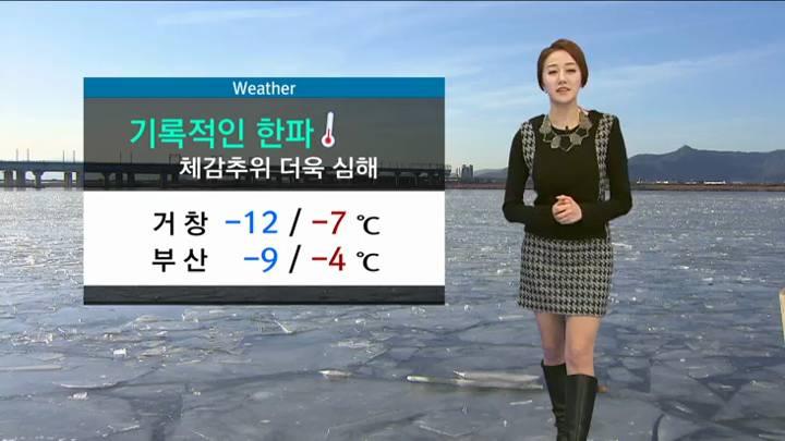 뉴스아이 날씨 1월24일(일)