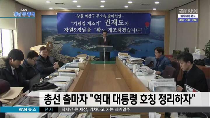 """""""역대 대통령 호칭 정리하자"""" 총선출마자 제의"""