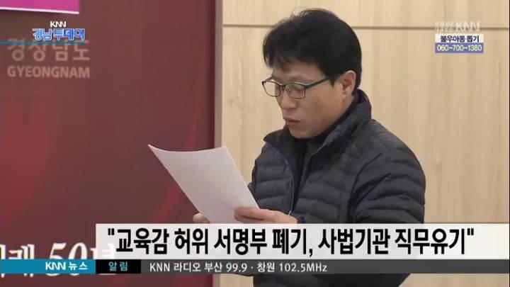 """""""교육감 서명부 폐기는 선관위*경찰 직무유기"""""""