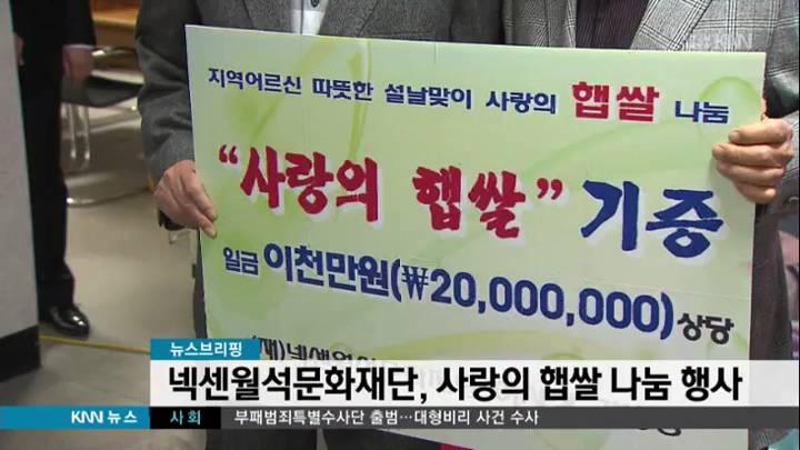 넥센월석문화재단, '사랑의 햅쌀 나눔' 행사