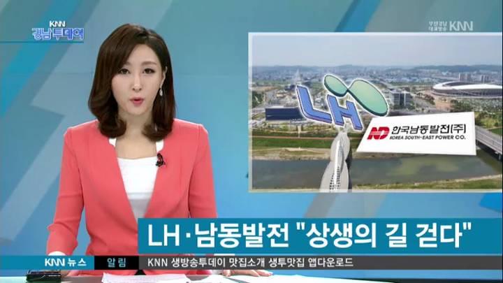 """혁신도시 LH-남동발전, """"상생의 길 걷다"""""""