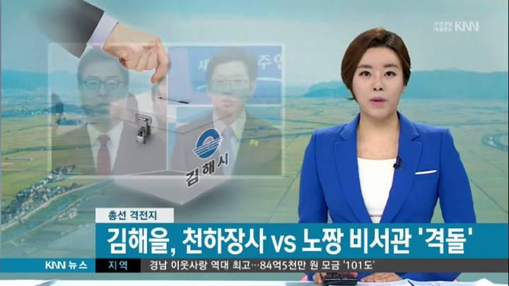 격전지(김해을)-천하장사 vs 노짱비서관 '격돌'