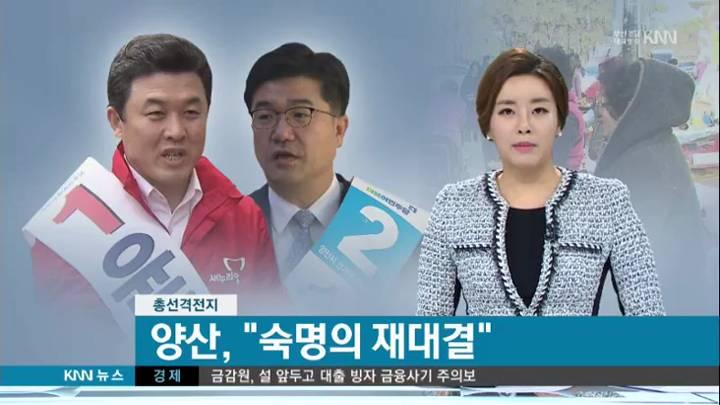 격전지,양산갑-숙명의 재격돌