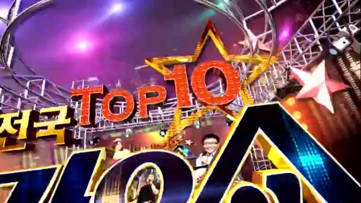 (02/06 방영) 전국 TOP10 가요쇼