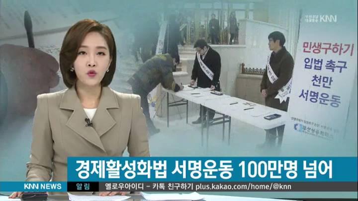 경제활성화법 입법촉구 서명 100만명 넘어