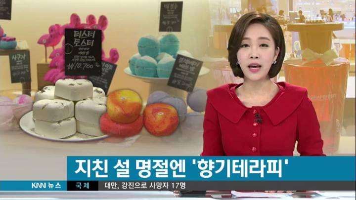 """유통 3, 피로회복과 기분전환까지,""""향기테라피"""""""
