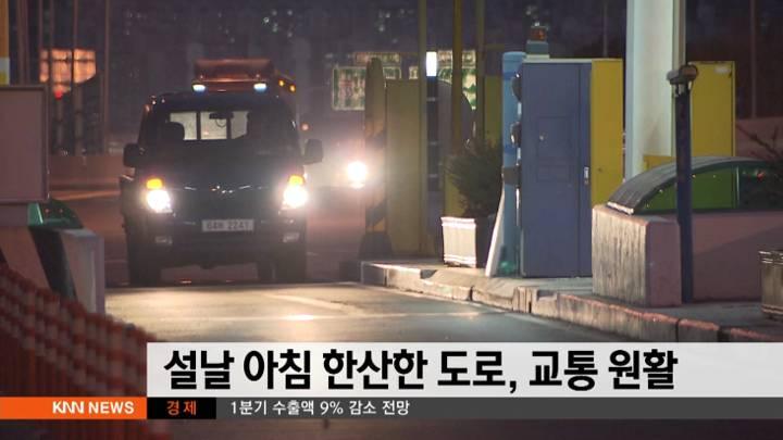 (02/08 방영) KNN 뉴스