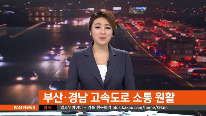 (02/09 방영) KNN 뉴스