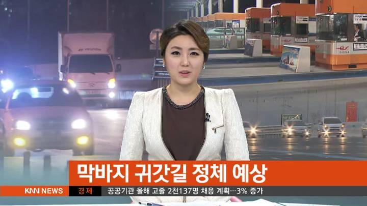 (02/10 방영) KNN뉴스