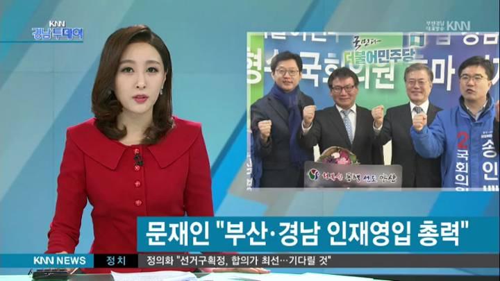 문재인 '부산경남 추가 인재영입 준비중'