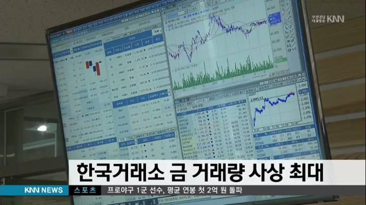한국거래소 금 거래량 사상 최대