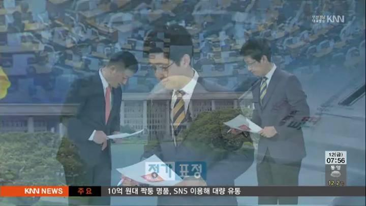 정가표정-설연휴 정치권 비난 여론 고조, 여야 곤혹