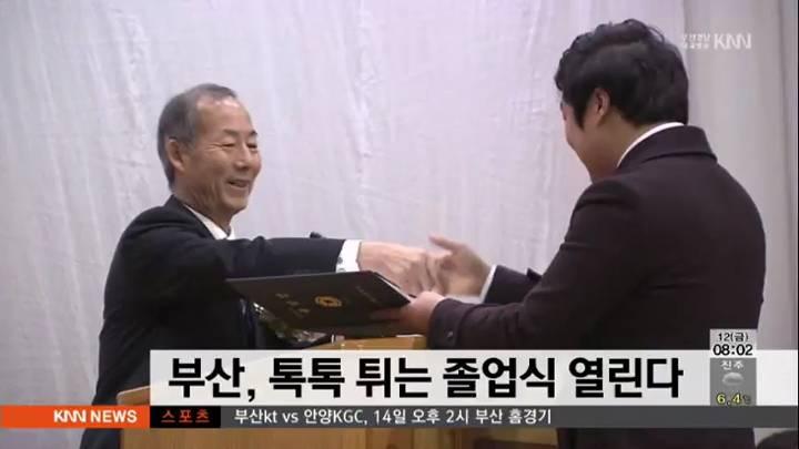 부산 톡톡 튀는 졸업식 열린다