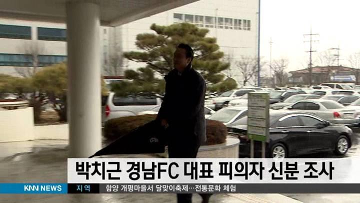 박치근 경남FC 대표 피의자 신분소환