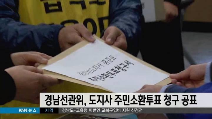 도선관위,경남도지사 주민소환투표 청구사실 공표