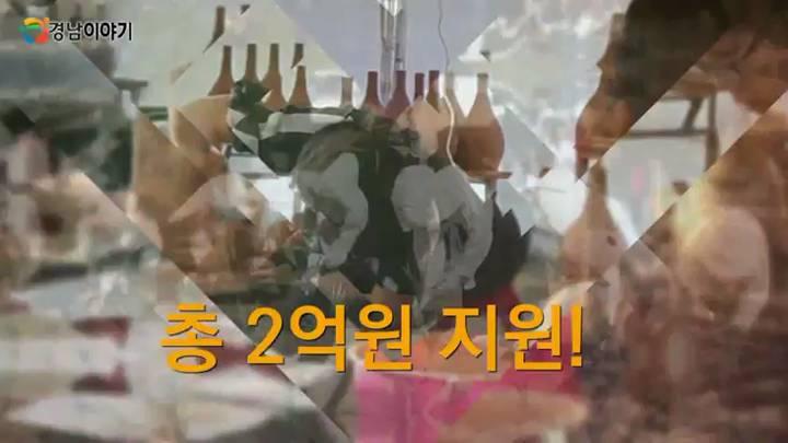 2016년 경상남도 지정문화관광축제