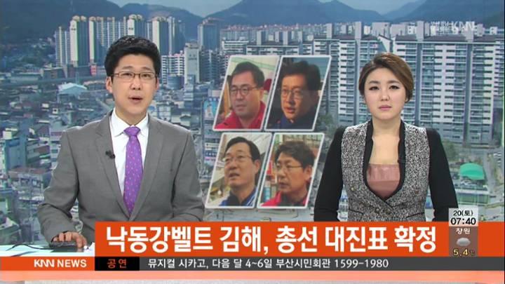 낙동강벨트 핵심 김해, 총선 대진표 사실상 확정
