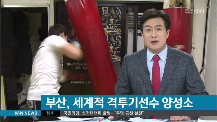 '격투기 명문', 부산 팀매드