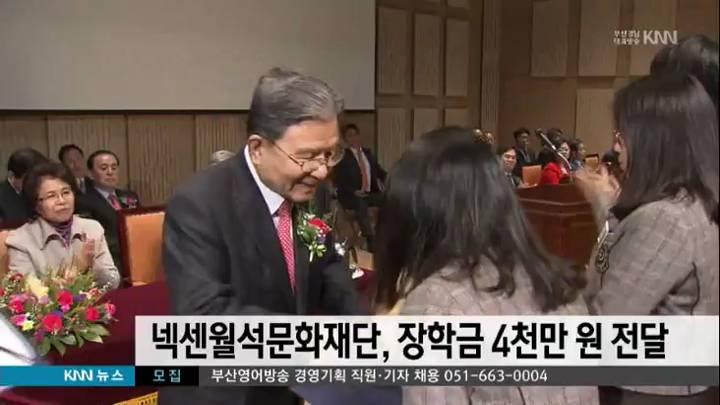 넥센월석재단, 장학금 4천만원 전달