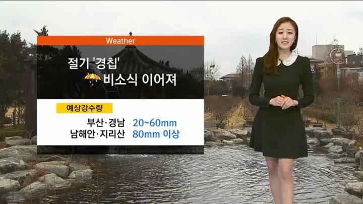 모닝와이드 날씨 3월5일-경남서부지역부터 비가 시작돼 낮에는 대부분 지역으로 확대