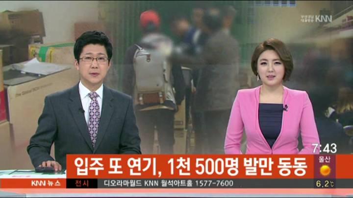 동의대학교, 입주 또 연기 학생 천 5백명 안절부절