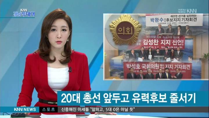"""'지방의원 총선줄서기' """"도를 넘었다"""""""