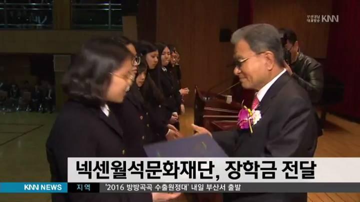 넥센월석문화재단 장학금 전달