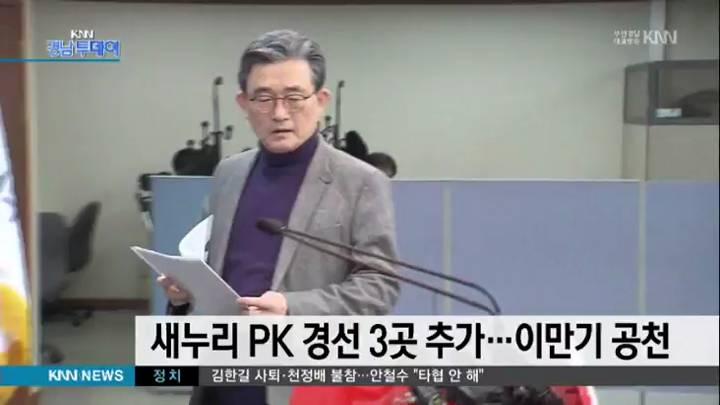 새누리,PK 경선 3곳 추가 발표…이만기*홍태용 공천