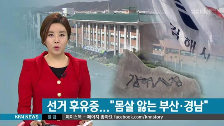 총선*김해시장 경선후유증 '몸살'