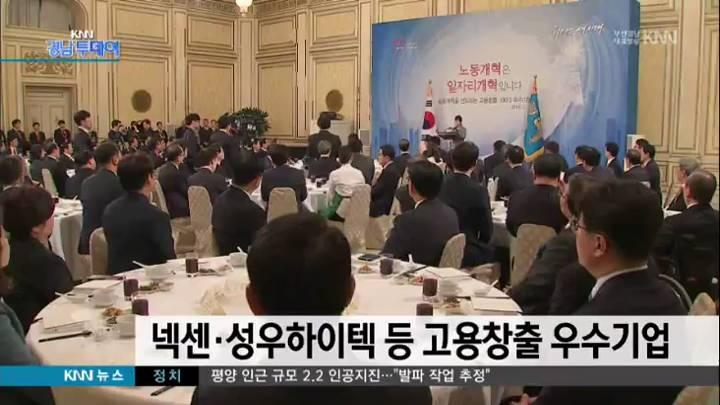 넥센,성우하이텍 등 고용창출 우수기업 선정