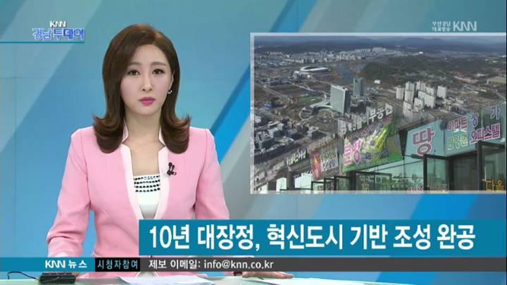 '10년 대장정', 혁신도시 기반 조성 완공