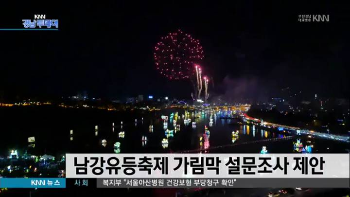 """""""남강유등축제 가림막 설문조사 제안"""""""