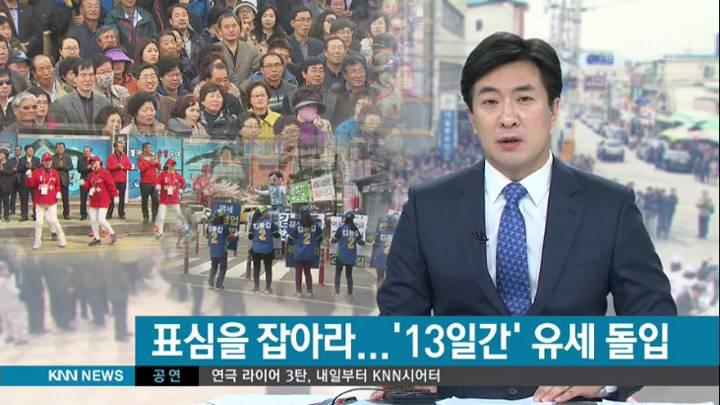 공식선거 첫날, 흔들리는 표심잡기 시작